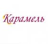 Карамель организация праздников отзывы