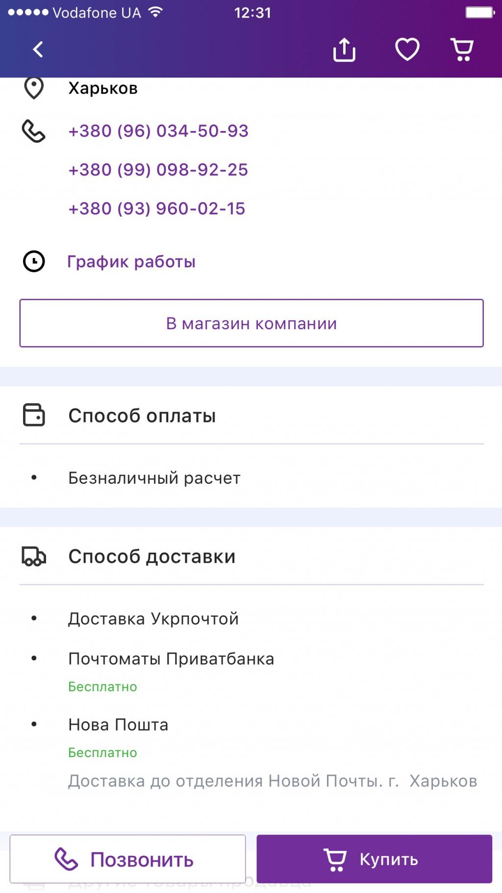 Prom.ua - Информации на проме вообще верить нельзя.