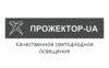ПрожекторUA интернет магазин отзывы