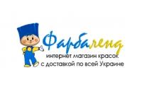 Магазин Фарбаленд
