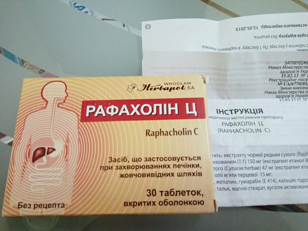 Рафахолин Ц - Рафахолин Ц -природные компоненты лучшее средство при диспепсии!