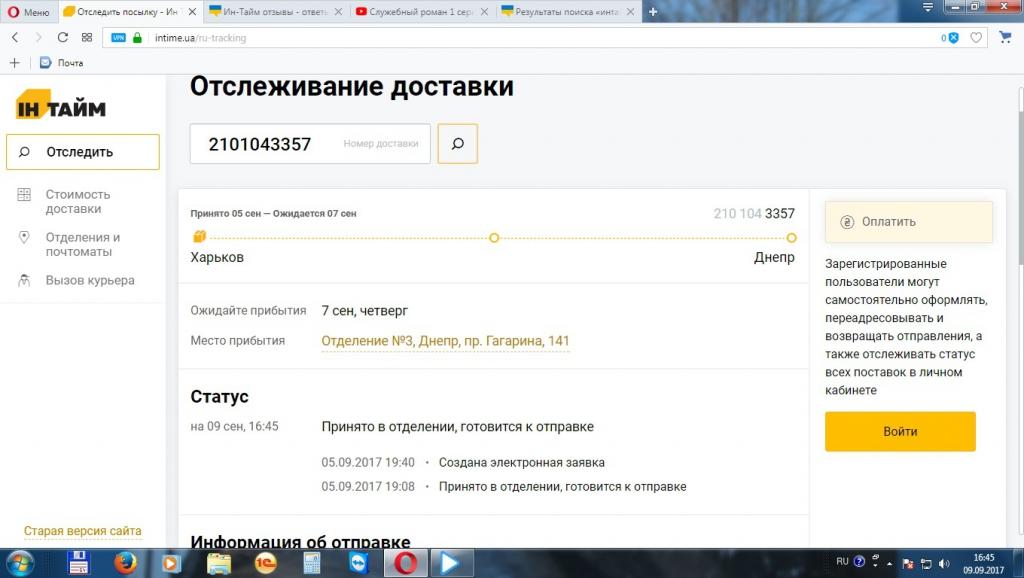 """Ин-Тайм - Новый девиз """"Ин-Тайм"""""""