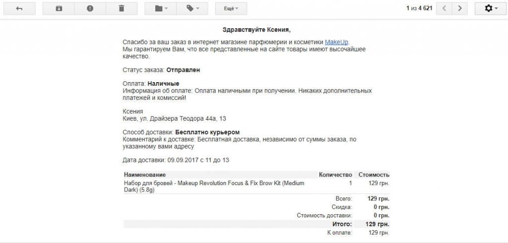 Интернет - магазин makeup.com.ua - Сервис и доставка ужасные плюс ко всему негативные отзывы НЕ ПУБЛИКУЮТ