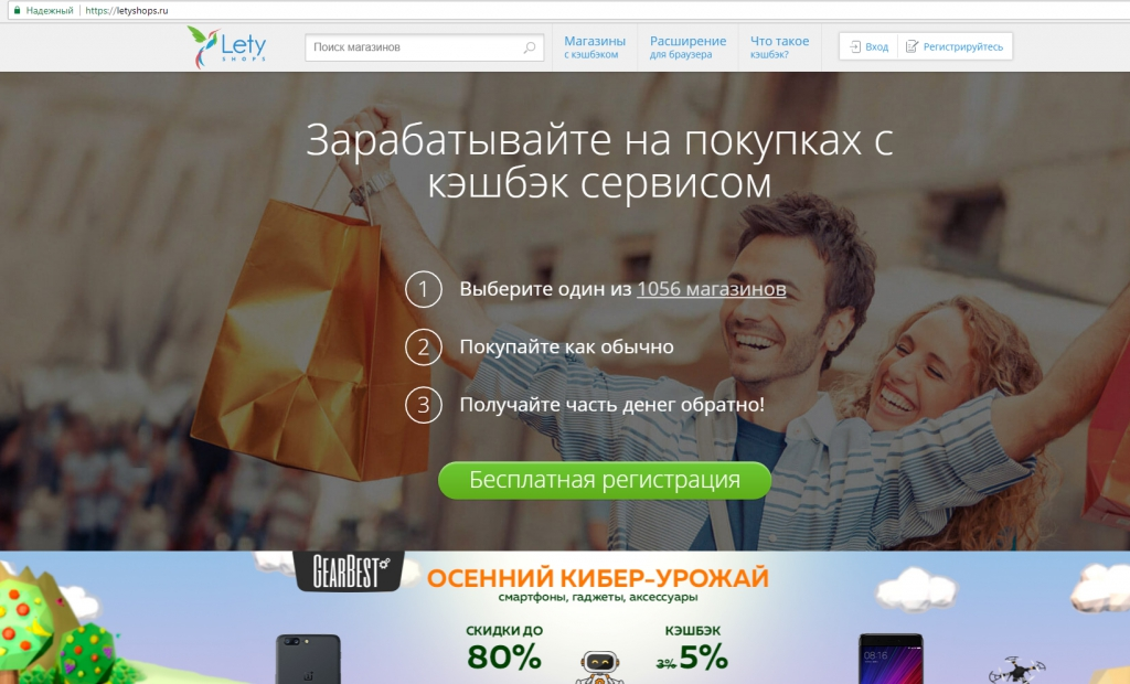Кэшбэк-сервис LetyShops - Покупай с возвратом средств в интернете!!!