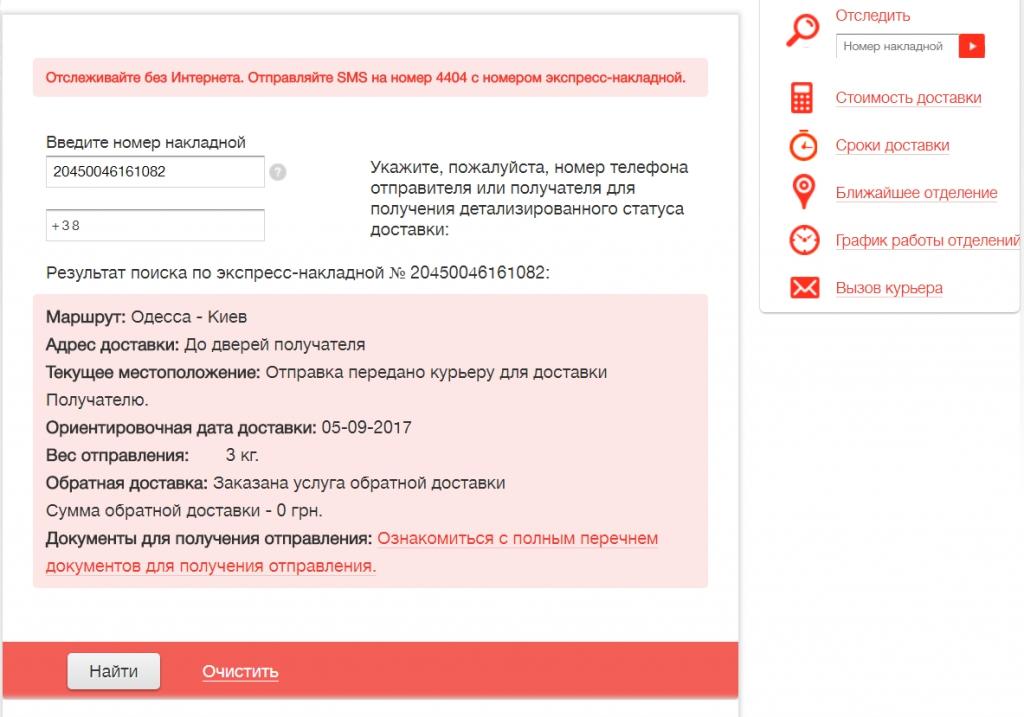 НОВАЯ ПОЧТА (Нова Пошта) - ЖДУ ДОСТАВКУ 7 ДНЕЙ!!!