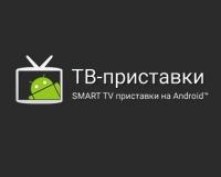ТВ приставки