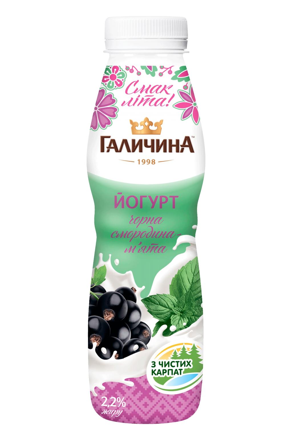 Йогурт питний ТМ ГАЛИЧИНА-новинка Смородина-м'ята - Освіжаюче поєднання