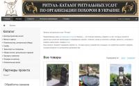 Ритуал - каталог ритуальных услуг