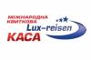 Каса Люкс-Рейзен (Каса Lux-Reisen) отзывы