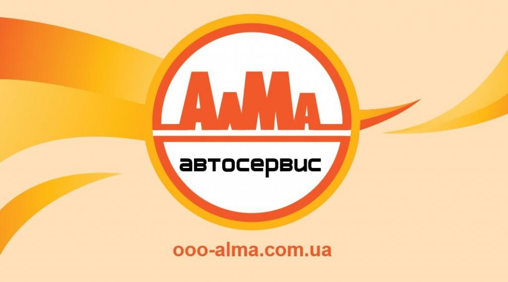 Автосервис Алма