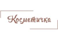 Эстетический кабинет «Косметичка»