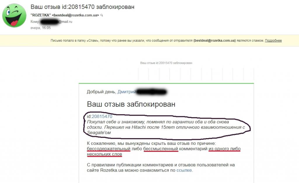 Розетка - интернет-магазин (rozetka.ua) - Отзыв на товар заблокирон