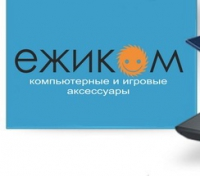 EzhiCom (Ежиком) интернет-магазин