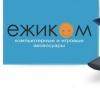 EzhiCom (Ежиком) интернет-магазин отзывы