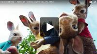 Мультфильм Кролик Питер (2018)