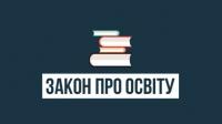 Новый закон об образовании в Украине