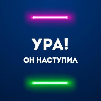 Ура, День клиента на modnaKasta наступил!