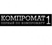 Kompromat1 первый по компромату