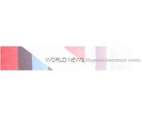 Word news мировая новостная лента