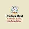 Deutsch Dent cтоматология відгуки