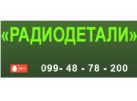 Радиодетали интернет-магазин