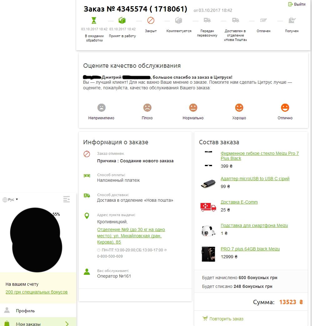 Интернет-магазин Цитрус (citrus.ua) - Врут про сроки доставки