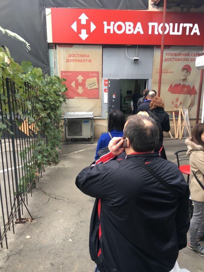 НОВАЯ ПОЧТА (Нова Пошта) - Очередь из отделения длиною в жизнь