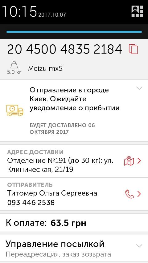НОВАЯ ПОЧТА (Нова Пошта) - Груз завис на транзитном складе, не хотят доставлять на своё отделение