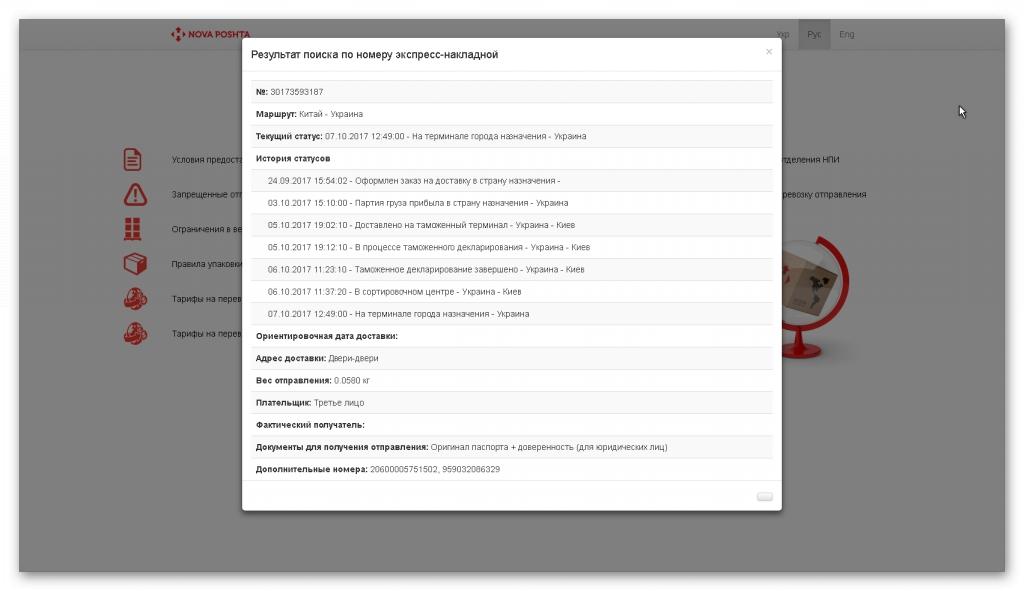 """НОВАЯ ПОЧТА (Нова Пошта) - Mеждународные посылки -отправляются на свое усмотрение в """"ближайшее"""" о"""