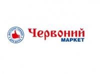 Червоний маркет (Красный маркет)