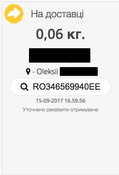Мист Экспресс - Посылка по Киеву едет уже больше 1.5 месяца