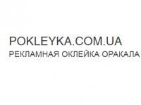 Pokleyka.com.ua рекламная оклейка оракала