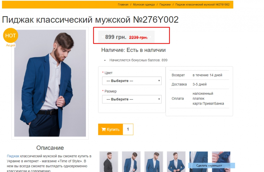 Интернет-магазин Time Of Style - Одежда нормальная