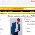 Отзыв о Интернет-магазин Time Of Style: Одежда нормальная