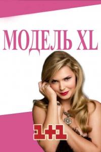 Модель XL на 1+1