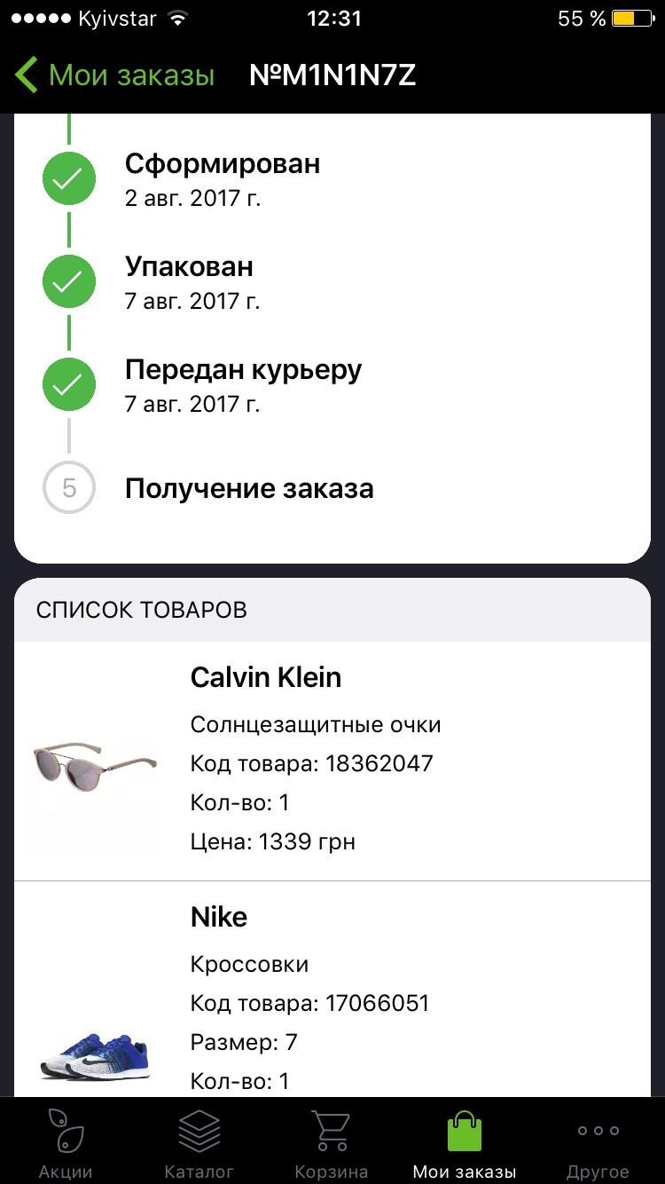 modnaKasta - Как меня обманули на ModnaKasta