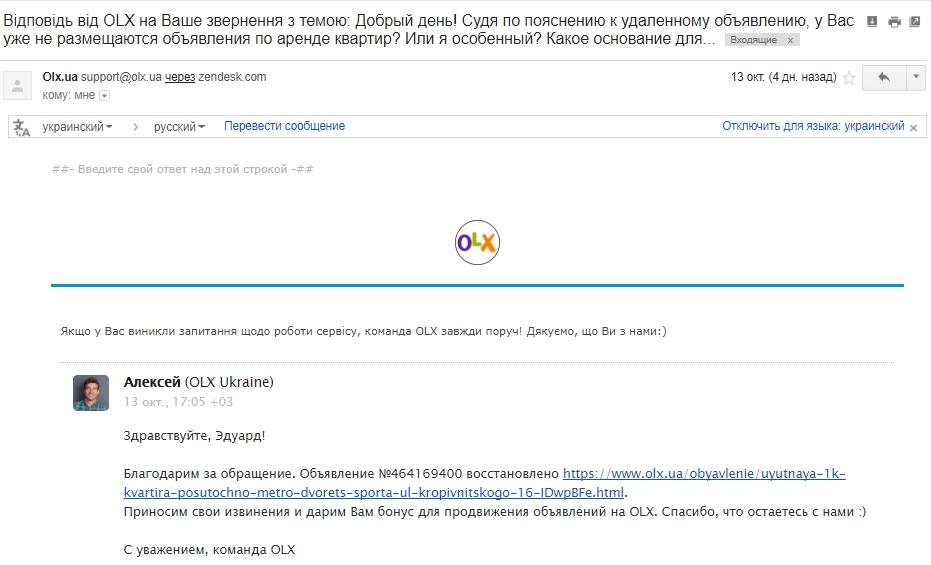 OLX - Модеры OLX ЖГУТ. Безосновательное блокирование профиля!