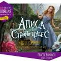 Квест комната Полтава Алиса в стране чудес отзывы