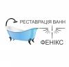 Реставраціяванн.укр отзывы