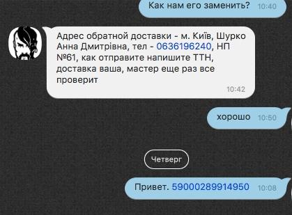 gsmua.co.ua - ВОР