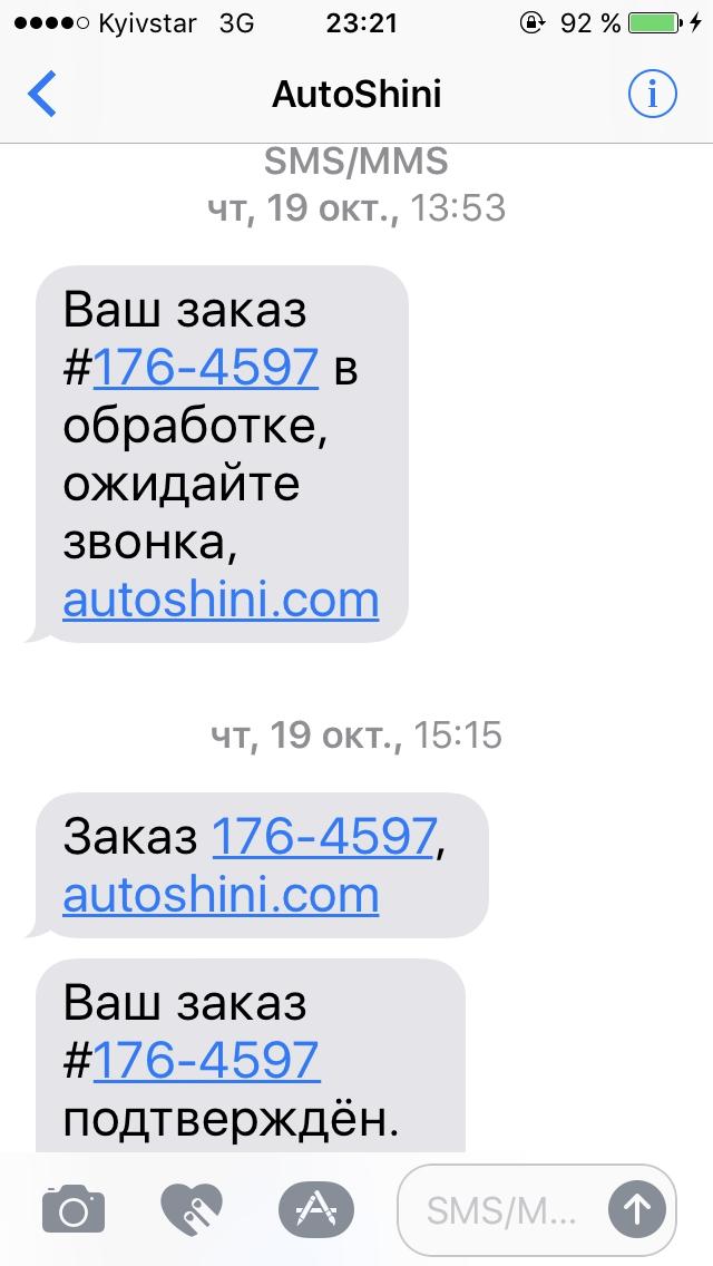 """autoshini.com - """"Какая разница, что мы там прислали, это же не хлеб, вам же их не кушать""""...Испорченное настроение и мигрень-результат покупки в autoshini.com"""
