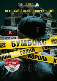 Концерт Бумбокс Киев