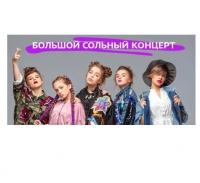 Концерт Open Kids в Киеве