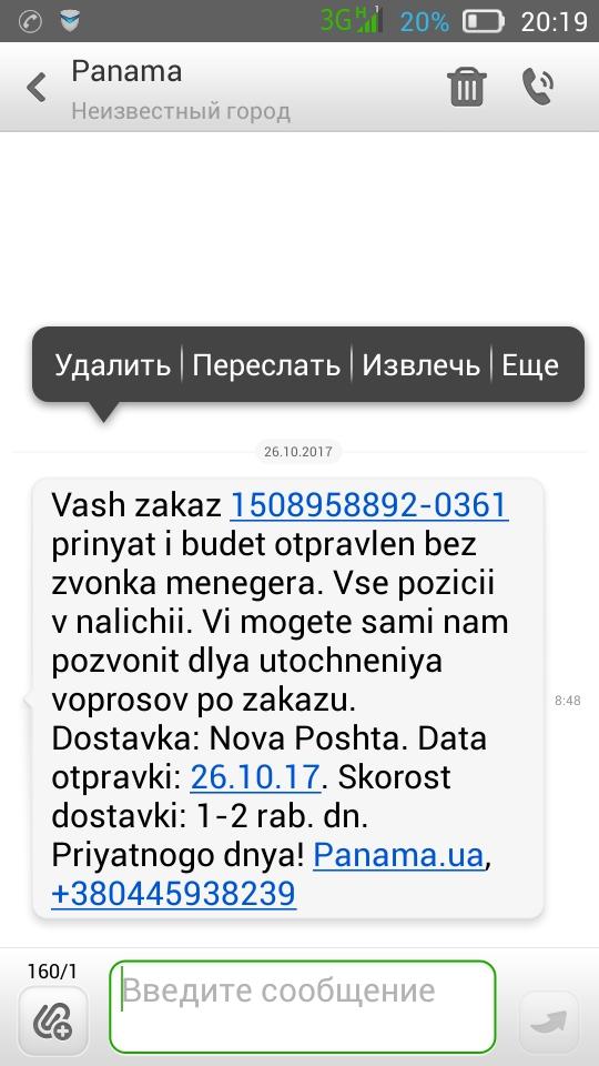 Интернет-магазин panama.ua - Балаболкам посвящается