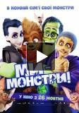 Мультфильм Мы-Монстры