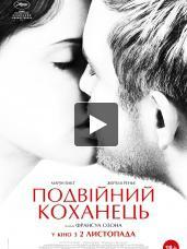 Фильм Двуличный любовник (Подвійний коханець)