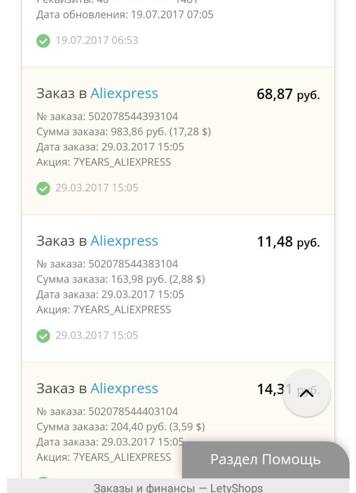 Кэшбэк-сервис LetyShops - Пожалуй самый эффективный кэшбэк-сервис