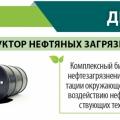 ДНЗ ENZIM Agro отзывы