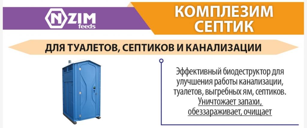 Комплезим C ENZIM Agro - Комплезим С ENZIM Agro, деструктор для туалетов и выгребных ям