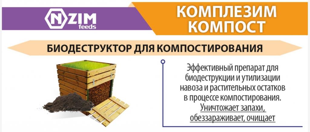 Комплезим К ENZIM Agro